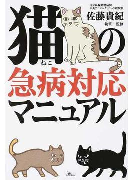 猫の急病対応マニュアル