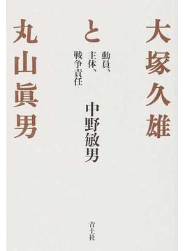 大塚久雄と丸山眞男 動員、主体、戦争責任 新装版
