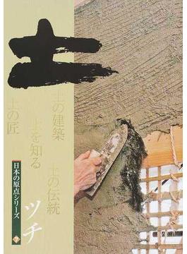 土 土の建築 土の匠 土を知る 土の伝統