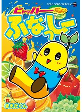 ヒャッハーだよ・ふなっしー (てんとう虫コミックススペシャル)(てんとう虫コミックス スペシャル)