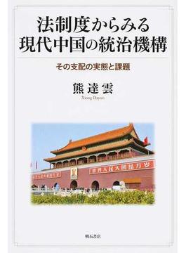 法制度からみる現代中国の統治機構 その支配の実態と課題