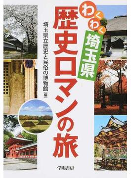 わくわく埼玉県歴史ロマンの旅