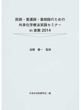 医師・看護師・薬剤師のための外来化学療法実践セミナーin倉敷 2014