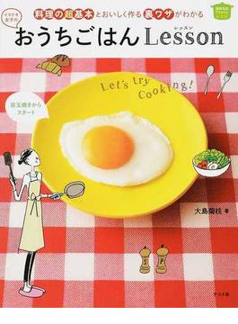 おうちごはんLesson 料理の超基本とおいしく作る裏ワザがわかる イマドキ女子の