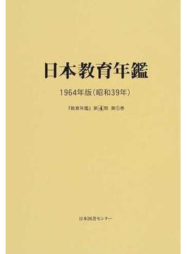 教育年鑑 復刻 第4期第5巻 日本教育年鑑 1964年版(昭和39年)