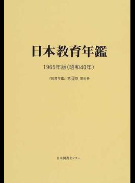 教育年鑑 復刻 第4期第6巻 日本教育年鑑 1965年版(昭和40年)