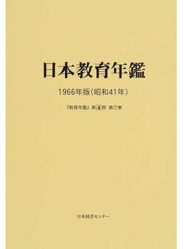 教育年鑑 復刻 第4期第7巻 日本教育年鑑 1966年版(昭和41年)