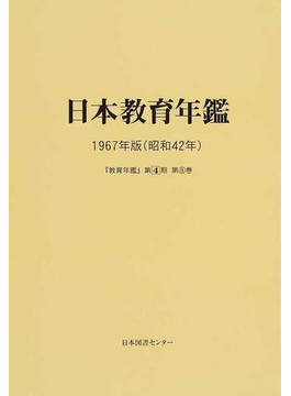 教育年鑑 復刻 第4期第8巻 日本教育年鑑 1967年版(昭和42年)