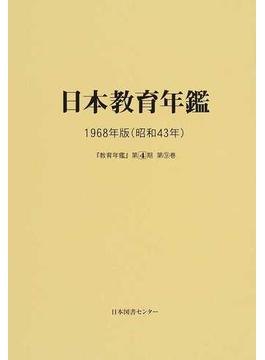 教育年鑑 復刻 第4期第9巻 日本教育年鑑 1968年版(昭和43年)