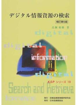 デジタル情報資源の検索 増訂第5版