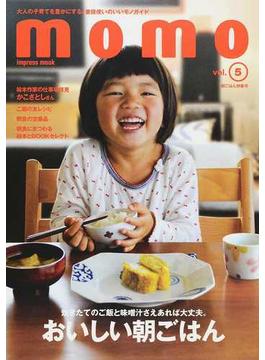 momo 大人の子育てを豊かにする、普段使いのいいモノガイド vol.5 朝ごはん特集号(momo book)