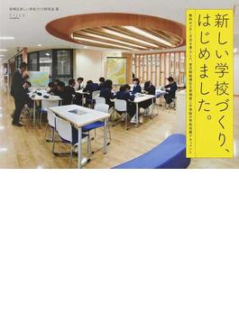新しい学校づくり、はじめました。 教科センター方式を導入した、東京都板橋区立赤塚第二中学校の学校改築ドキュメント