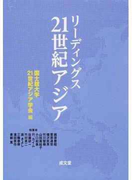 リーディングス21世紀アジア