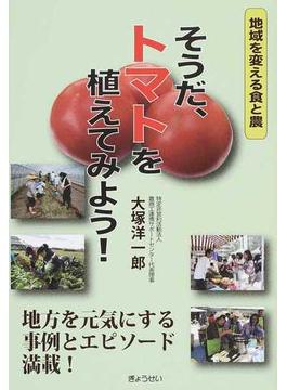 そうだ、トマトを植えてみよう! 地域を変える食と農
