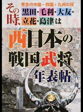 西日本の戦国武将年表帖 秀吉の中国・四国・九州の役 その時、黒田・毛利・大友・立花・島津は