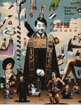 """今野雄二映画評論集成 """"Oysters And Snails""""The Best of Film Critical Essays by Yuji Konno"""
