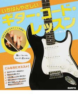 いちばんやさしいギター・コード・レッスン ギターのコードがまるわかり!! 2014