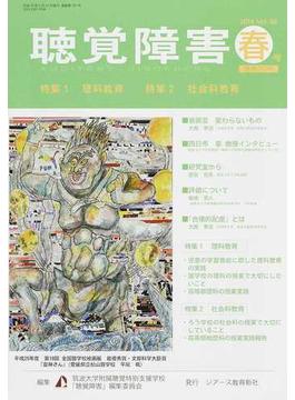 聴覚障害 Vol.69(2014春号) 〈特集〉1理科教育 2社会科教育