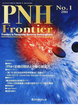 PNH Frontier Frontiers in Paroxysmal Nocturnal Hemoglobinuria No.1(2014) 座談会『PNH診療の現状と今後の展望』