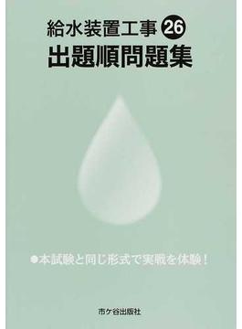 給水装置工事出題順問題集 本試験と同じ形式で実戦を体験! 平成26年度版
