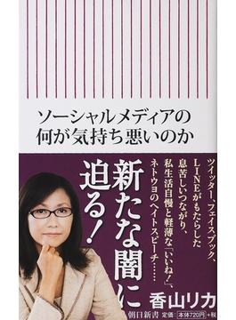 ソーシャルメディアの何が気持ち悪いのか(朝日新書)