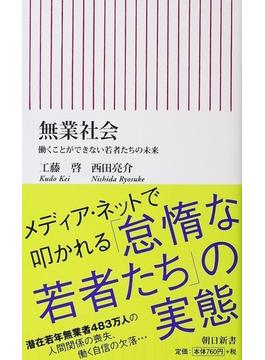 無業社会 働くことができない若者たちの未来(朝日新書)