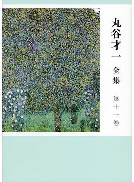 丸谷才一全集 第11巻