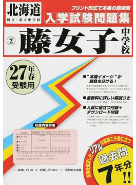 藤女子中学校 27年春受験用