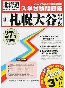 札幌大谷中学校 27年春受験用