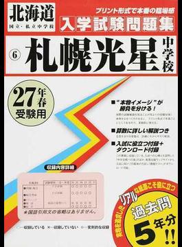 札幌光星中学校 27年春受験用