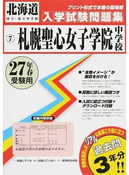 札幌聖心女子学院中学校 27年春受験用