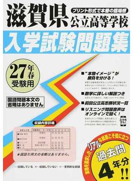 滋賀県公立高等学校入学試験問題集 27年春受験用
