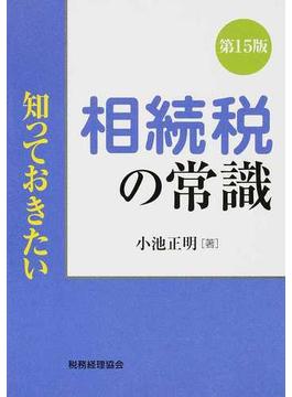 相続税の常識 第15版