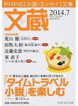 文蔵 2014.7 〈特集〉「タイムトラベル小説」を楽しむ(PHP文芸文庫)