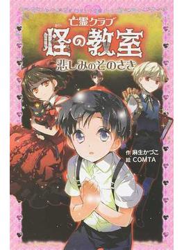 亡霊クラブ怪の教室 3 悲しみのそのさき(ポプラポケット文庫)