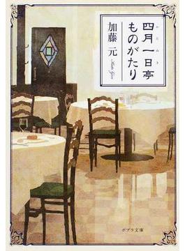 四月一日亭ものがたり(ポプラ文庫)