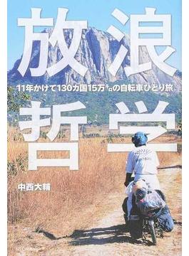 放浪哲学 11年かけて130カ国15万キロの自転車ひとり旅