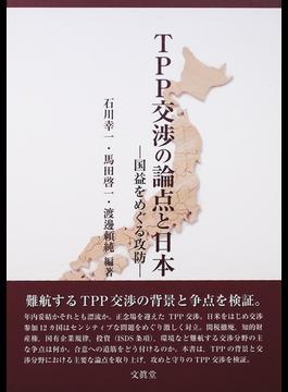 TPP交渉の論点と日本 国益をめぐる攻防
