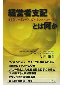 経営者支配とは何か 日本版コーポレート・ガバナンス・コードとは