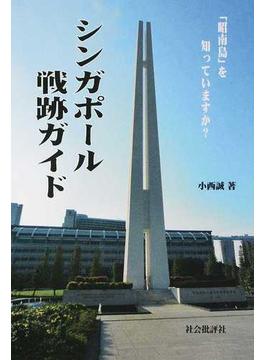 シンガポール戦跡ガイド 「昭南島」を知っていますか?