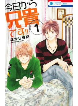 今日から兄貴です!!(花とゆめCOMICS) 2巻セット(花とゆめコミックス)