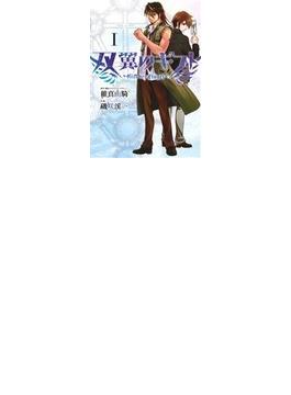 双翼のギフト(HCヒーローズコミックス) 5巻セット