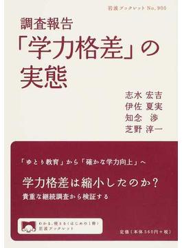 調査報告「学力格差」の実態(岩波ブックレット)