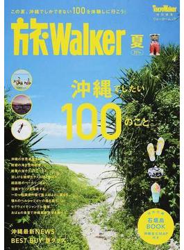 旅Walker 2014夏 沖縄でしたい100のこと。(ウォーカームック)
