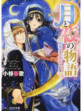 月と夜の物語 1 魔神の王と祝福の乙女(B's‐LOG文庫)
