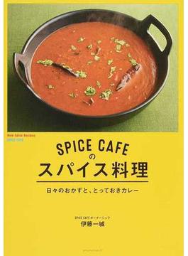SPICE CAFEのスパイス料理 日々のおかずと、とっておきカレー