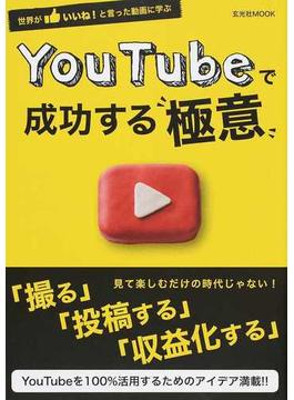 "YouTubeで成功する""極意"" 世界がいいね!と言った動画に学ぶ(玄光社MOOK)"