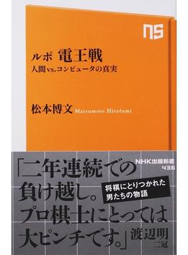 ルポ電王戦 人間vs.コンピュータの真実(生活人新書)