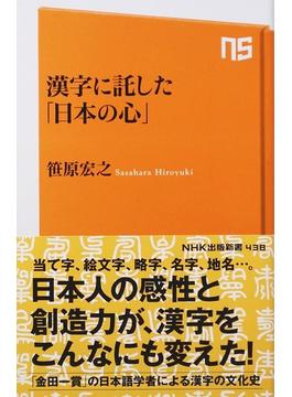 漢字に託した「日本の心」(生活人新書)
