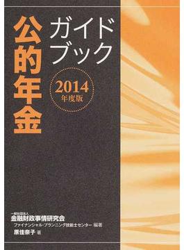 公的年金ガイドブック 2014年度版